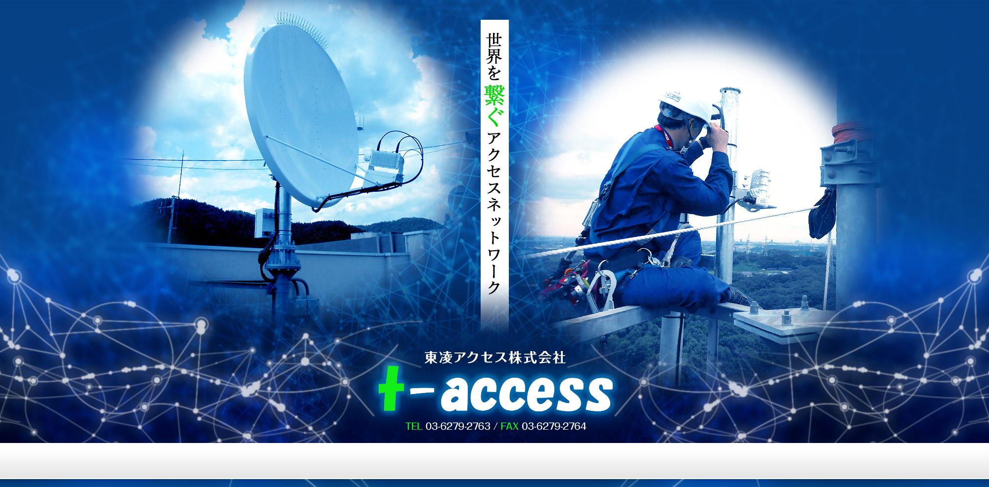 世界を繋ぐアクセスネットワーク